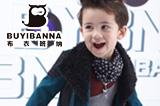 布衣班纳•BUYIBANNA 童装品牌