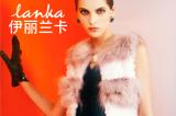 伊丽兰卡 女装品牌