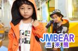杰米熊 童装品牌