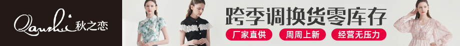秋之恋 女装品牌