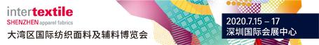 深圳国际纺织面料博览会 女装品牌
