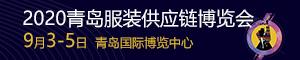 青岛国际博览中心 家纺品牌
