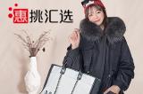 惠挑匯選 女裝品牌