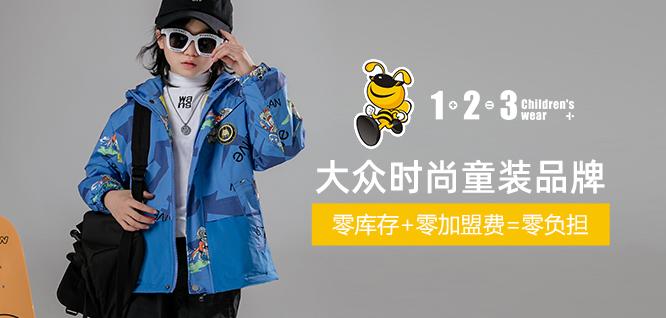 1+2=3童装品牌招商/