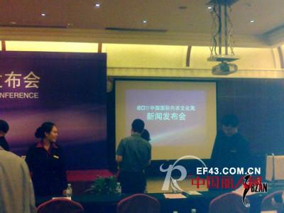 首届中国国际内衣文化周新闻发布会
