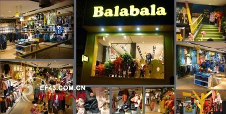 巴拉巴拉 - Balabala