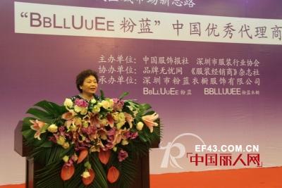 """""""BBLLUUEE粉蓝""""中国优秀代理商大会——服装代理商区域市场拓展新思路"""