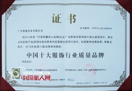 """喜讯:秋鹿喜获""""消费者最信赖,质量放心品牌""""、""""中国十大服饰行业质量品牌""""两项殊荣"""