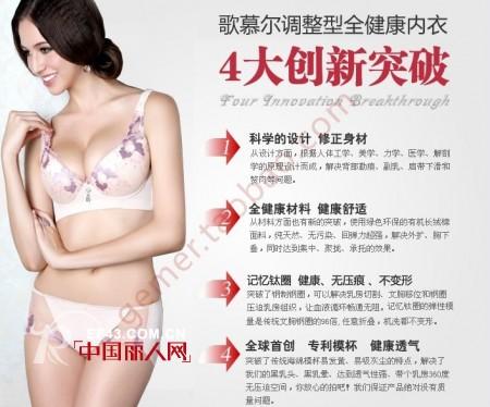 歌慕爾打造中國智能美體內衣健康、時尚的領導品牌