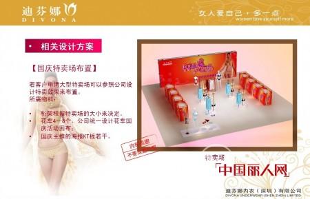 迪芬娜中秋国庆盛大节日的活动即将火热开启,最新服装图片-中国丽人网