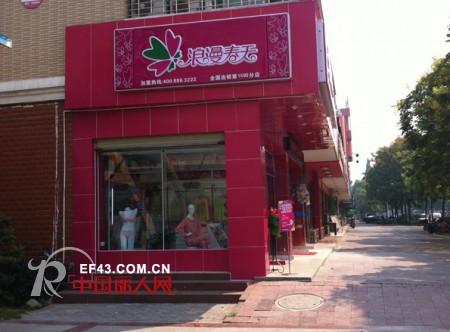 浪漫春天内衣品牌湖南常德东城店整体内衣店装修效果图高清图片