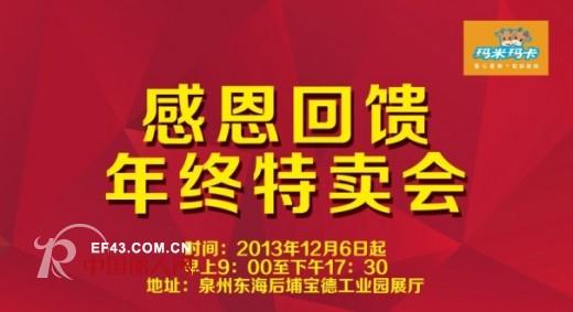 中国十大童装品牌玛米玛卡 — 感恩回馈年终特卖会