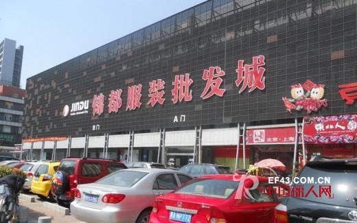 深圳锦都服装批发城