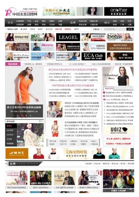 中国女装品牌网全新改版上线  亮点纷呈