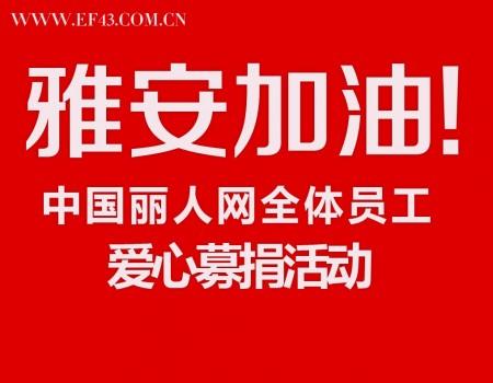 心系雅安,中国丽人网在行动