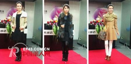 依步达品牌2013秋冬女装新品发布会圆满成功
