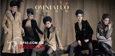 OMNIALUO欧柏兰奴品牌女装与您邂逅2013深圳服装展会