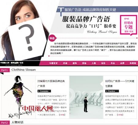 中國麗人網專題全新改版升級  打造服飾資訊焦點
