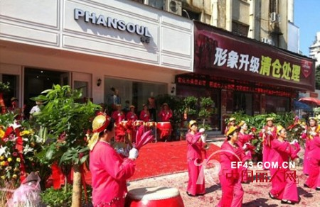 PHANSOUL楓索男裝安徽安慶新店隆重開業