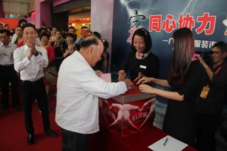 广东省领导带头白马服装市场捐款灾区
