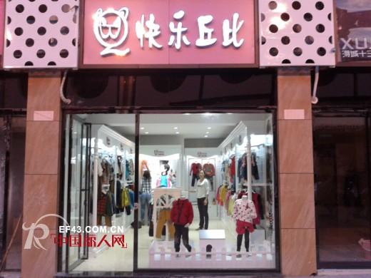 快乐丘比江西九江新店筹备就绪  敬请期待开业盛典