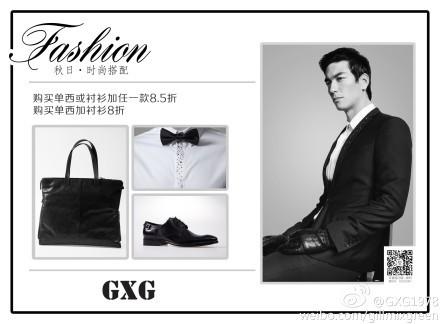 GXG男装节日促销 超高优惠折扣送实惠