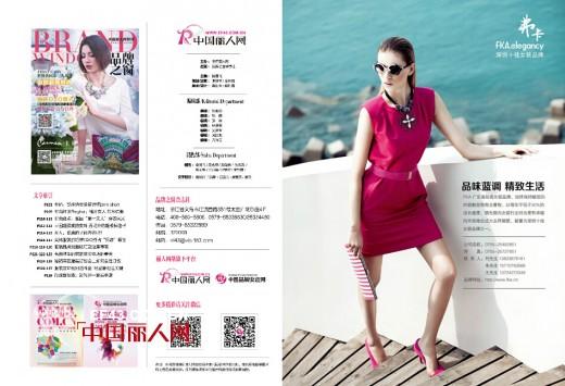 中国丽人网2014年度专刊《品牌之窗》正式发布