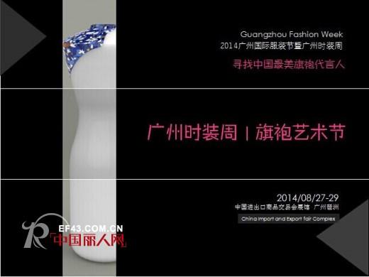 中国首个旗袍艺术节登陆广州时装周