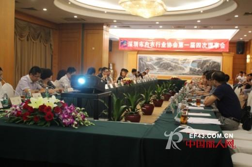 深圳市内衣行业协会第一届四次理事会隆重召开