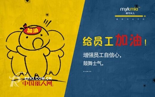 【Mykmia致经销商朋友们的一封信】 店铺走向商业成功的必由之路