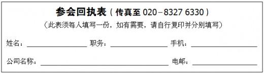 MBE广州婴童展同期活动——中国孕婴童行业发展困惑与对策研讨会