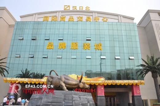 武汉汉口北国际商品交易中心具体地址  主要从事哪些服装批发
