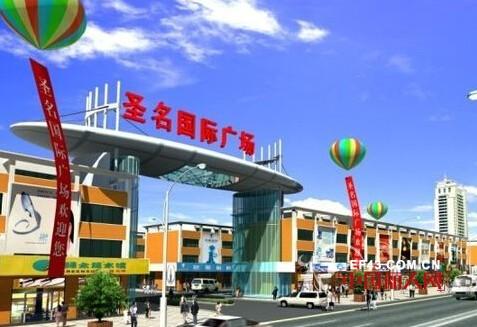 重庆圣名国际时装城在哪里 主要经营什么