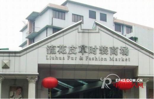广东流花皮草时装商场在哪里?主要以什么服装批发为主?