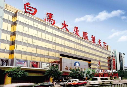 广东服装批发市场之:广州白马服装市场