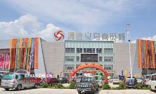 广东服装批发市场:清远义乌商贸城主要经营哪些产品的批发?