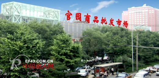北京官園商品批發市場