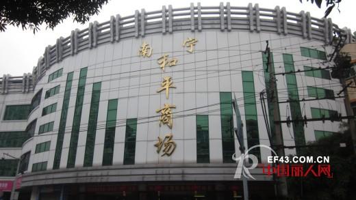 南宁广西和平商场简介及公交路线 经销商进货必读