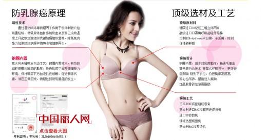 预防乳腺癌内衣