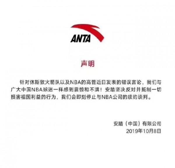 火箭队高管错误言论 安踏体育停止与NBA续约谈判