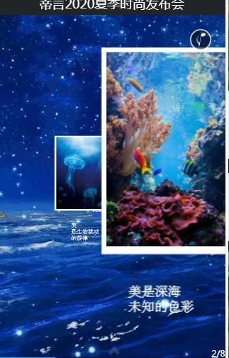 """DIYAN蒂言11月3号关于2020夏季""""海蓝之谜""""发布会 邀您共同品鉴!!"""