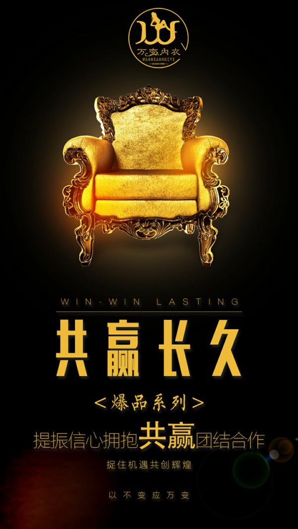 """爱韵兰""""万变内衣""""项目营销策划方案"""