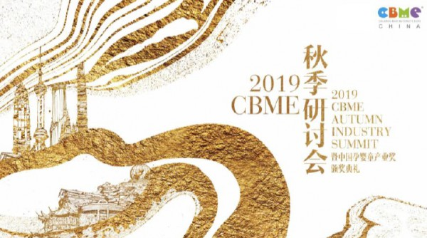 2019CBME秋季研讨会 聚焦新家庭经济黄金时代的开始