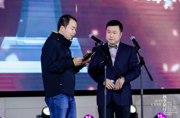 致敬新家庭产业的奋斗者们-2019 CBME AWARDS颁奖盛典在沪举办