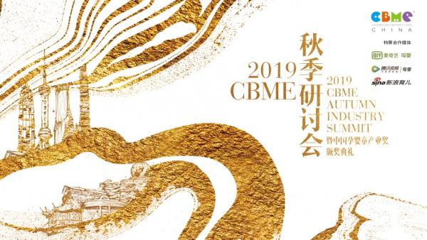 2019 CBME 秋季研讨会齐聚跨界精英 探索中国新家庭经济
