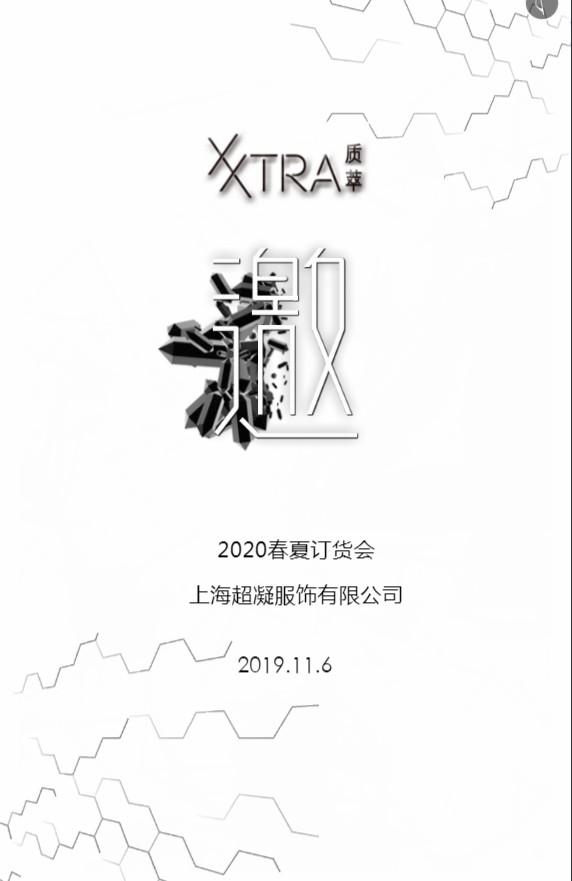 质萃 -XXTRA