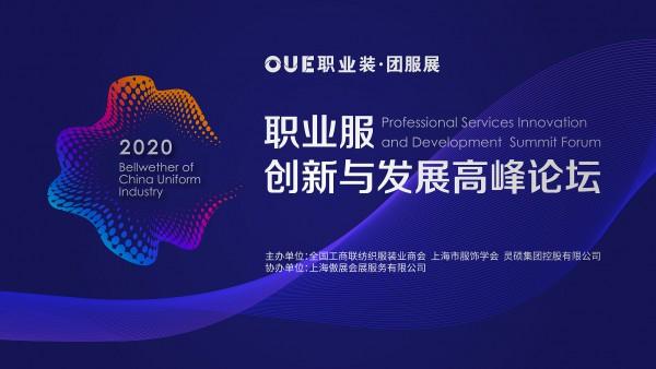 2020 OUE职业装·团服展 职业服创新与发展高峰论坛