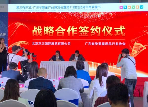 第30屆京正廣州孕嬰童展今日在廣州盛大開幕