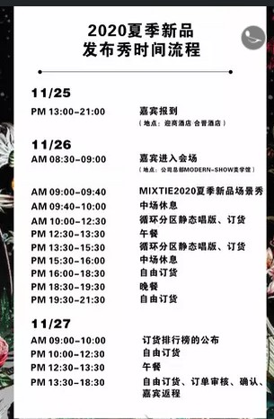 美诗缇2020夏季新品发布会将于11月25日盛大开启