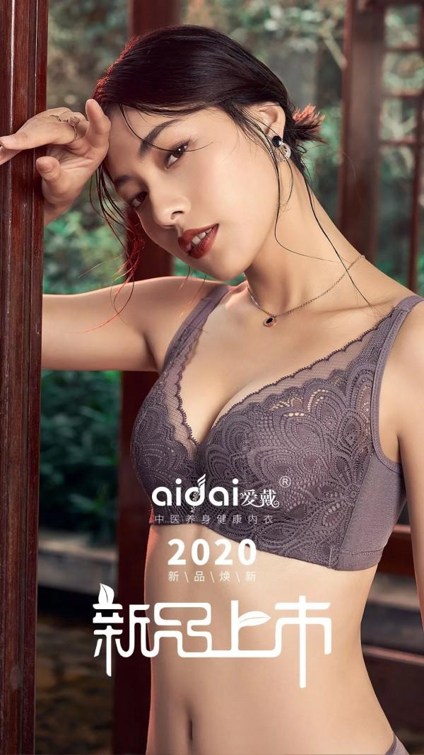 爱戴内衣2020春夏新品上市